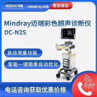 DC-N3S迈瑞Mindray台式彩超机