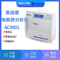 AC9801奥迪康AUDICOM 电解质分析仪