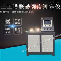 LBT-34型向日葵app官方网站入口土工合成材料土工膜脹破強度測定儀