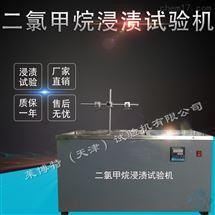 LBTH-11型二氯甲烷浸漬測定儀符合GB/T13526