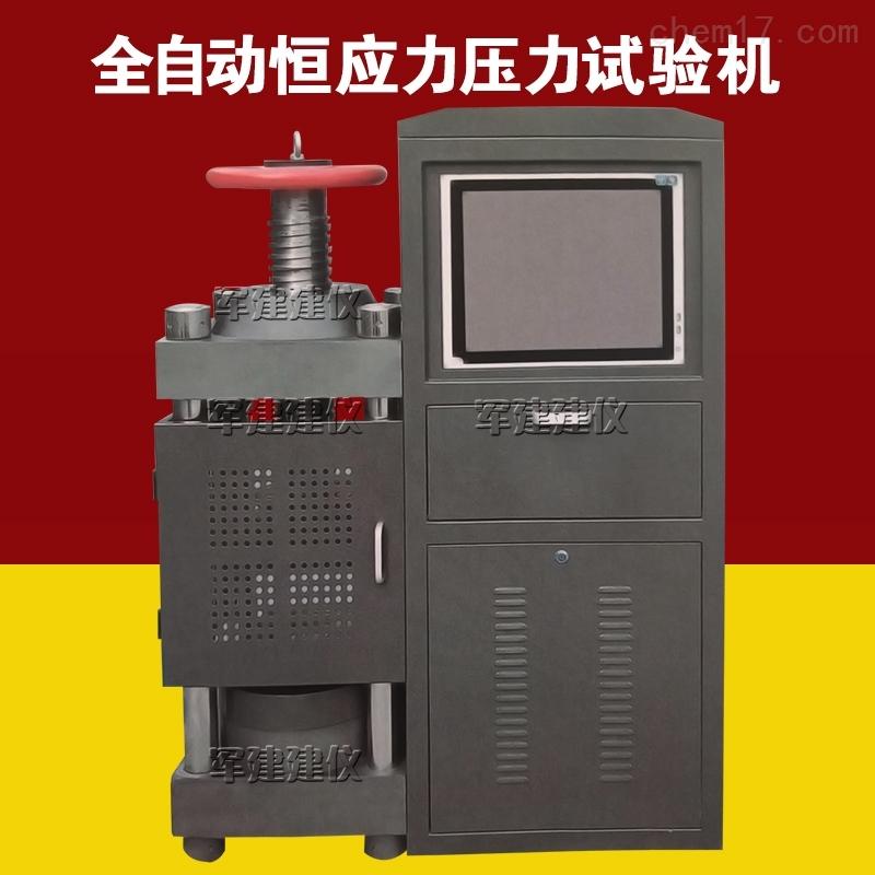 电脑全自动恒应力压力试验机