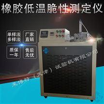 LBTZ-14型橡膠低溫脆性測定儀科學研究材料