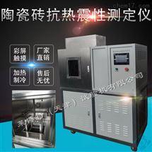 LBTY-9型陶瓷磚抗熱震性測定儀夾具需用戶定製