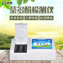 HM-F12茶多酚检测仪器价格