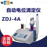 上海雷磁自动电位滴定仪ZDJ-4A/4B