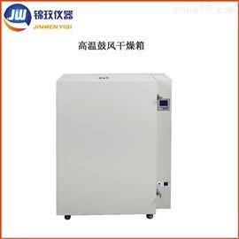 BPG-9200AH 实验室高温烘箱鼓风干燥箱