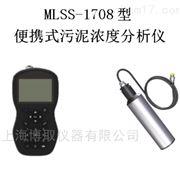 MLSS-1708型便携式污泥浓度分析仪