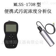 MLSS-1708便携式污泥浓度计 (上海博取)