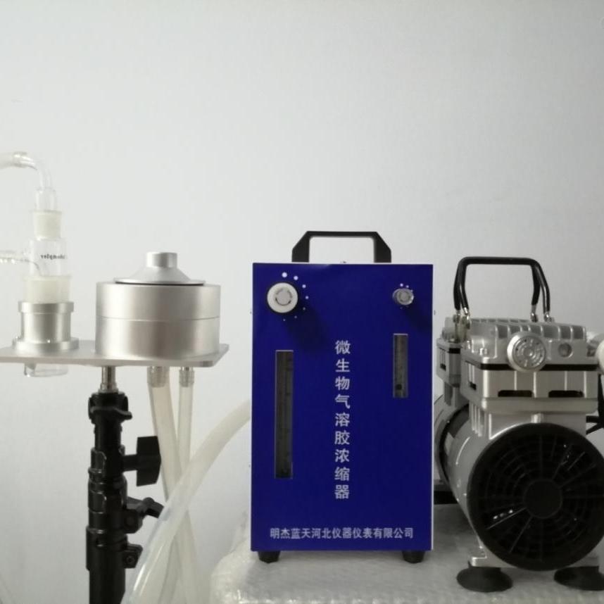 MJ-NS型微生物气溶胶浓缩器