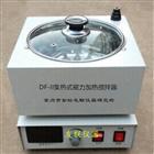 DF-II集熱式磁力加熱攪拌器