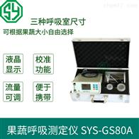 SYS-GS80A果蔬呼吸测定仪
