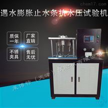 LBTZ-39型遇水膨脹止水膠抗水壓試驗機標準執行介紹