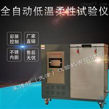LBTZ-34型全自動低溫柔度儀試驗儀器產品參數