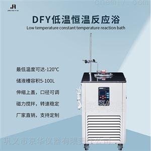 DFY-1400 10/80立式低溫恒溫攪拌反應浴