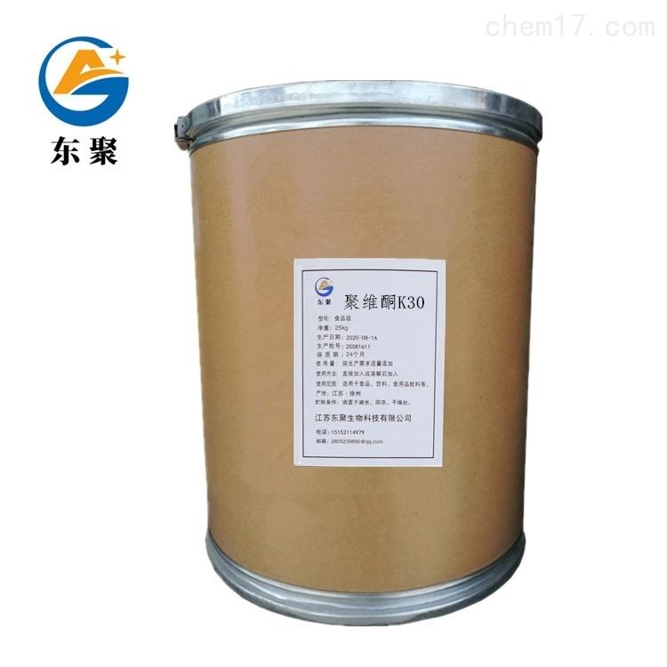 江苏聚维酮K30厂家价格