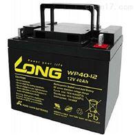 12V40AHLONG广隆蓄电池WP40-12免维护