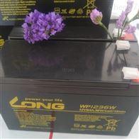 12V36WLONG广隆蓄电池WP1236W技术应用