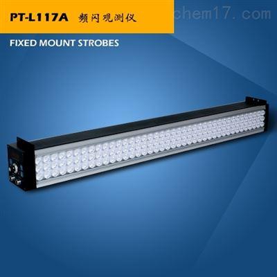 钢厂镀锌线固定式LED频闪仪PT-L117A