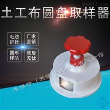 LBT-5型向日葵app官方网站入口土工布圓盤取樣器 標準試樣切取器