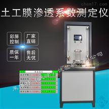 LBT-23型廠家直銷土工膜滲透係數測定儀
