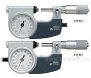 三丰杠杆快速测距仪,杠杆外径千分尺510-121,510-141