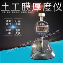 LBT-31型向日葵app官方下载生產廠家直發土工膜厚度儀