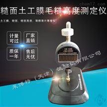 LBT-33型向日葵APP官方网站下载廠家直發糙麵土工膜毛糙高度測定儀