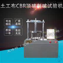 LBT-36型向日葵app官方下载廠家現貨直發土工布CBR頂破試驗儀