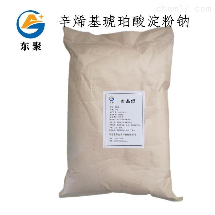 辛烯基琥珀酸淀粉钠 厂家