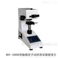 MHV-1000B型触摸屏手动转塔显微硬度计