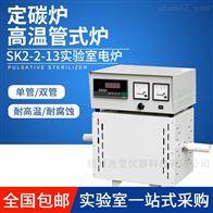 博纳科技SK2-2-13单双管管式炉