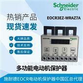 EOCR3EZ-WRAZ7AEOCR漏电保护器