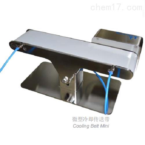 微型冷却传送带
