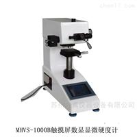 MHVS-1000B触摸屏手动转塔数显显微维氏硬度计