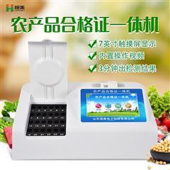 HM-G24食用农产品合格证智能机