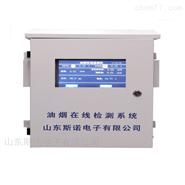 廠家供應斯諾電子油煙在線監測系統