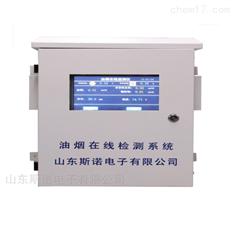 厂家供应斯诺电子油烟在线监测系统