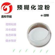 厂家供应嘉和牌型煤粘合剂 预糊化淀粉