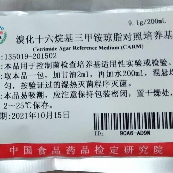 溴化十六烷基三甲铵琼脂对照培养基