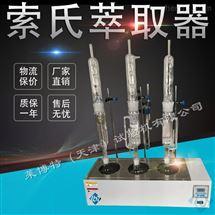 LBTZ-12型天津向日葵app官方下载華北地區防水材料索氏萃取器
