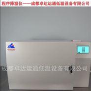 液氮超低溫程序降溫儀