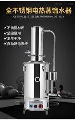 JYZD不锈钢电热蒸馏水器