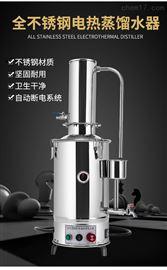 JYZD不銹鋼電熱蒸餾水器