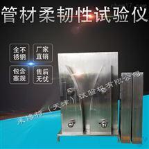 LBTH-3型管材柔韌性試驗儀天津向日葵app官方网站入口廠家供應