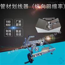 LBTH-7型管材劃線器天津向日葵APP官方网站下载廠家供應