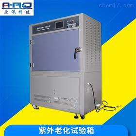 AP-UV青岛油漆防紫外线试验箱