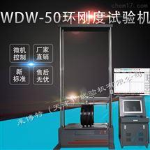 LBT-WDW-50型微機控製環剛度試驗機可打印試驗報告