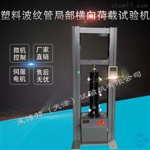 LBTH-1型塑料波紋管局部橫向荷載儀向日葵app官方下载華北地區