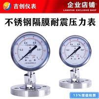 不锈钢隔膜耐震压力表厂家价格型号 316L