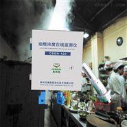饮食业油烟在线监测系统IP65防护等级设备